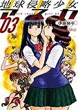 地球侵略少女アスカ : 3 (アクションコミックス)