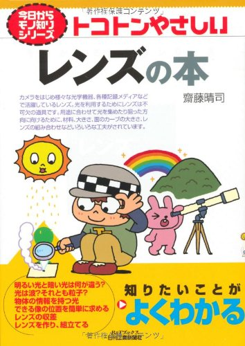 トコトンやさしいレンズの本 (今日からモノ知りシリーズ)