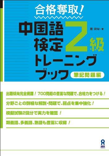 合格奪取! 中国語検定2級 トレーニングブック 筆記問題編