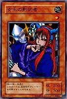 【シングルカード】遊戯王 女王の影武者 RB-51 ノーマル