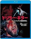 ドリラー・キラー[Blu-ray/ブルーレイ]