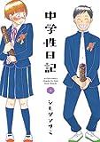 中学性日記 : 4 (アクションコミックス)