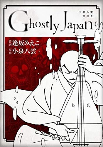 [画像:Ghostly Japan~小泉八雲怪談集~ (まんが王国コミックス)]