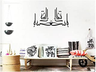 Dailinming PVC Wall Stickers Arabic calligraphy font TV background wall art home decoration waterproofWallpaper60 cm x105 cm-White