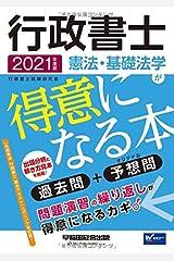 行政書士 憲法・基礎法学が得意になる本 2021年度 (W(WASEDA)セミナー) 単行本(ソフトカバー)