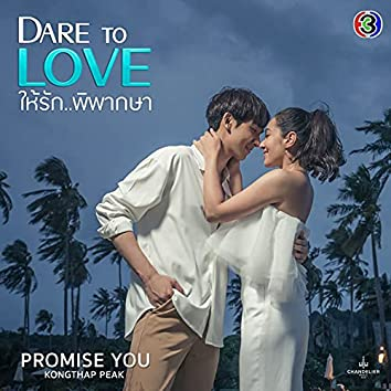 "Promise You (จาก ""ละคร Dare To Love ให้รักพิพากษา"")"
