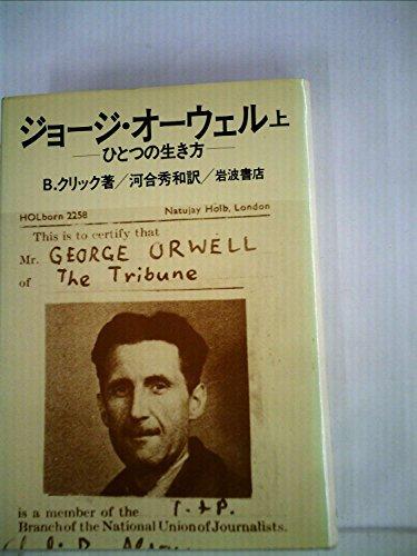 ジョージ・オーウェル〈上〉―ひとつの生き方 (1983年)