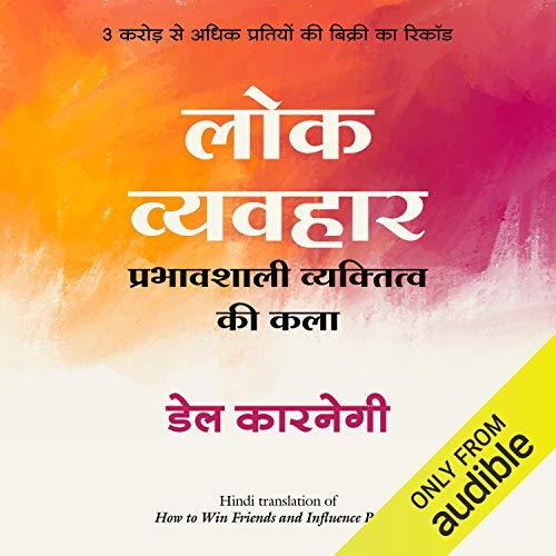 Lok Vyavhar cover art
