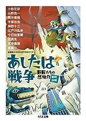 企画協力・日本SF作家クラブ『あしたは戦争』(筑摩書房)