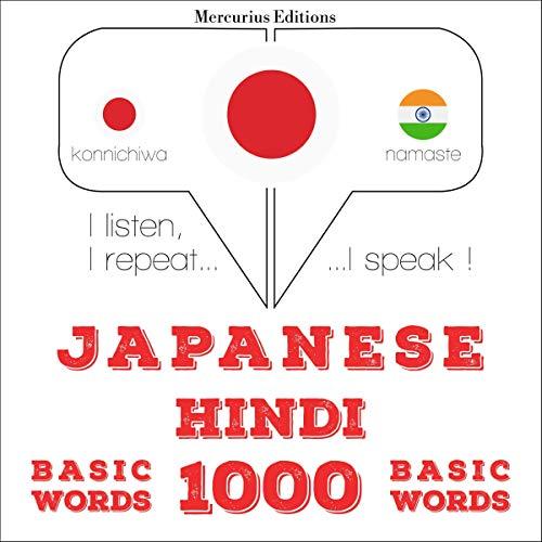 Japanese - Hindi. 1000 basic words cover art