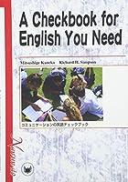 コミュニケーションの英語チェックブック