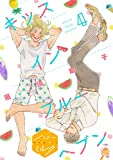 キッスインブルーヘブン 分冊版(4) (ハニーミルクコミックス)