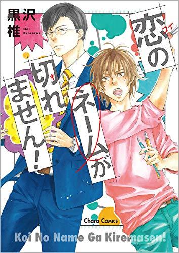 恋のネームが切れません! (CHARA コミックス)