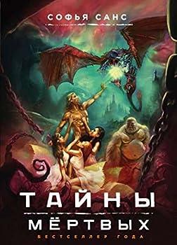 Hardcover Tainy mertvykh [Russian] Book