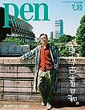 Pen (ペン) 「特集:東京古着日和。」〈2020年7/15号〉 [雑誌]
