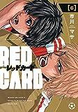 レッドカード(6) (ヤンマガKCスペシャル)