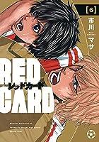 レッドカード 第06巻
