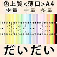 色上質(少量)A4<薄口>[だいだい](100枚)