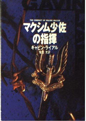 マクシム少佐の指揮 (ハヤカワ・ミステリ文庫 (HM 18-9))