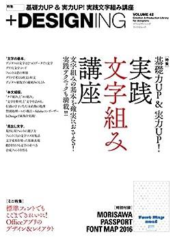 [+DESIGNING編集部]の+DESIGNING VOLUME 42