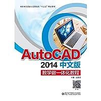 AutoCAD 2014中文版教学做一体化教程(高职)