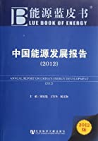 ANNUAL REPORT ON CHINAS ENERGY DEVELOPMENT(2012) (Chinese Edition)