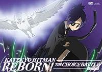 家庭教師ヒットマンREBORN! 未来チョイス編【Choice.5】 [DVD]