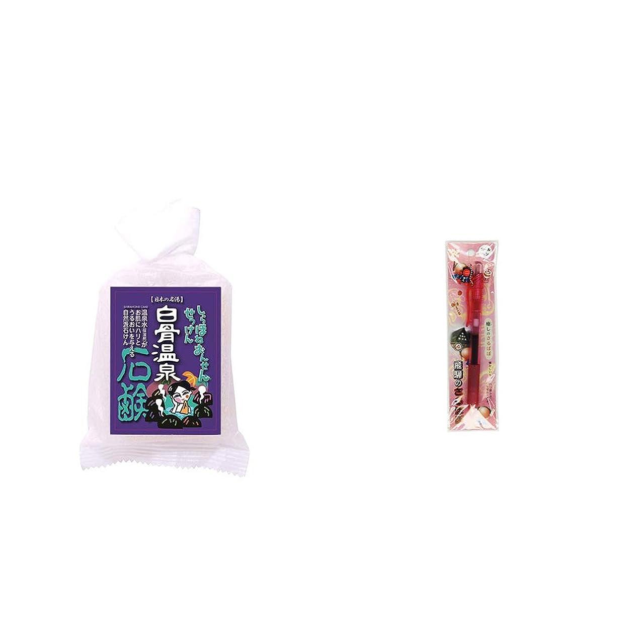 棚離婚郵便局[2点セット] 信州 白骨温泉石鹸(80g)?さるぼぼ 癒しボールペン 【ピンク】