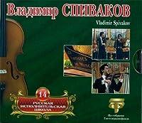 Vladimir Spivakov. Russian Performing School. Vol. 14