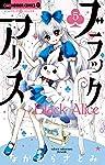 ブラックアリス (5) (ちゃおホラーコミックス)