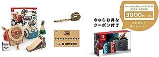 Nintendo Labo (ニンテンドー ラボ) Toy-Con 03: Drive Kit - Switch (【Amazon.co.jp限定】オリジナルマスキングテープ+Nintendo Labo免許証風カード 同梱) + Nintendo Switch 本体 (ニンテンドースイッチ) 【Joy-Con (L) ネオンブルー/ (R) ネオンレッド】 +  ニンテンドーeショップでつかえるニンテンドープリペイド番号3000円分 セット