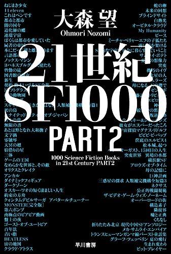 21世紀SF1000 PART2 (ハヤカワ文庫JA)