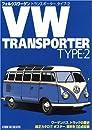 フォルクスワーゲン トランスポータータイプ2