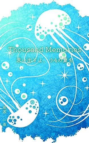 Thousand Memories: 思い出すよ、小4の夏を
