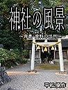 神社の風景: ~背景・資料の活用に~ 街・自然・風景