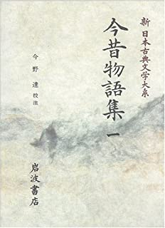今昔物語集 (1)  (新日本古典文学大系 33)