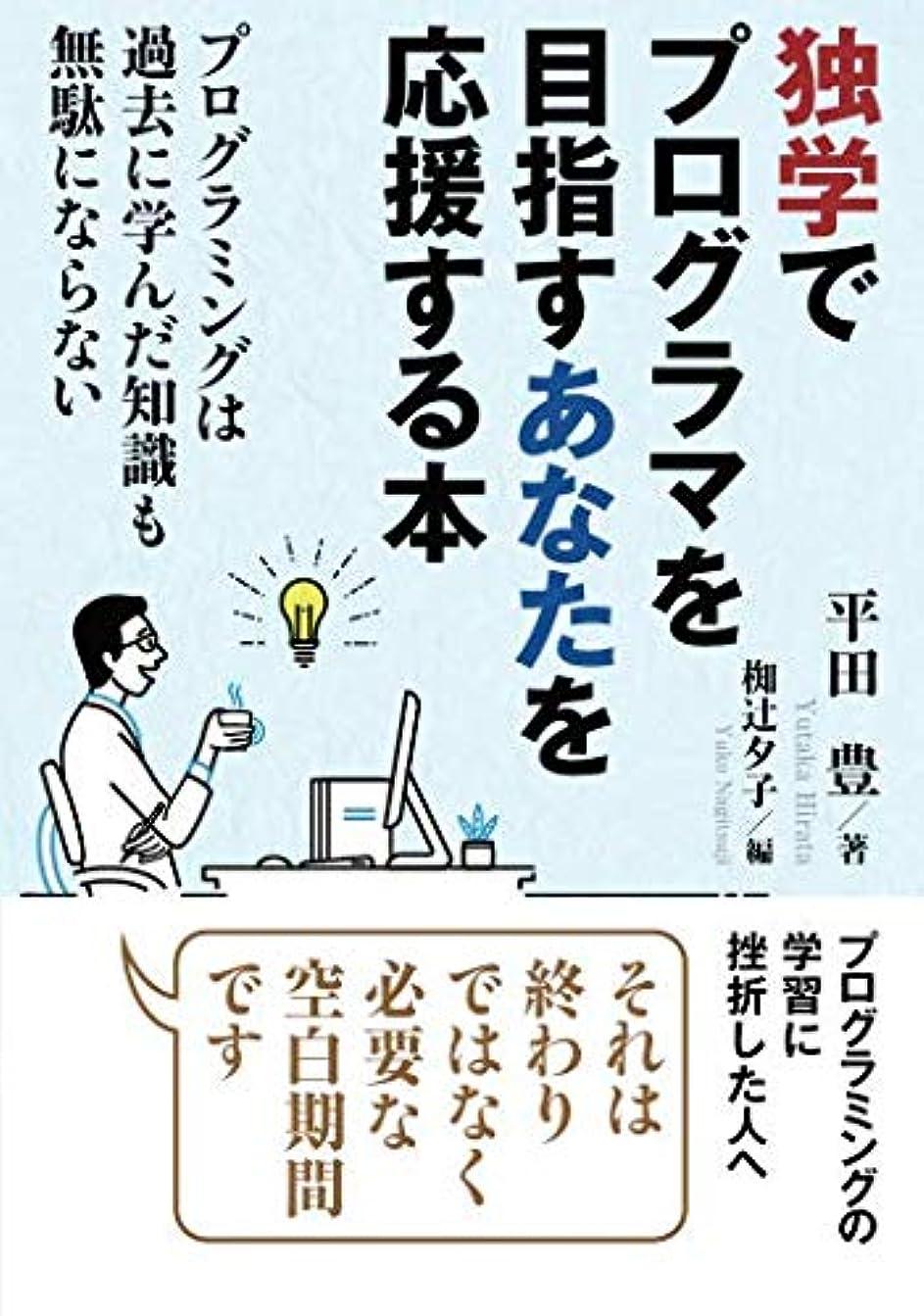 ディプロマ王族農学独学でプログラマを目指すあなたを応援する本。プログラミングは過去に学んだ知識も無駄にならない