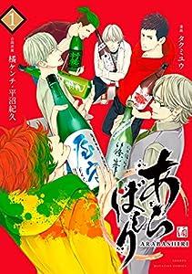 あらばしり(1) (週刊少年マガジンコミックス)