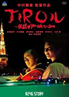 R246 STORY 中村獅童 監督作品 「JIROル-伝説のYO・NA・O・SHI」 [DVD]