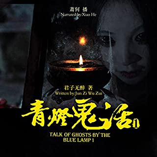 青灯鬼话 1 - 青燈鬼話 1 [Talk of Ghosts by the Blue Lamp 1] audiobook cover art