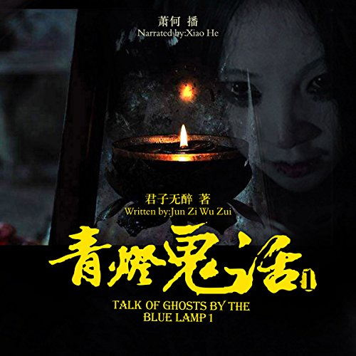 青灯鬼话 1 - 青燈鬼話 1 [Talk of Ghosts by the Blue Lamp 1] audiobook cover art