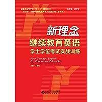新理念继续教育英语学士学位考试实战训练