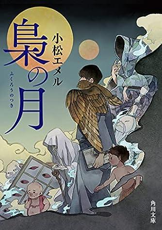 梟の月 (角川文庫)