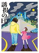 誘拐の日 (ハーパーBOOKS)