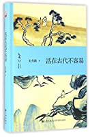 Living in Ancient Times Was Not Easy (Hardcover) (Chinese Edition)