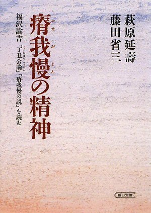 瘠我慢の精神 福沢諭吉「丁丑公論」「瘠我慢の説」を読む (朝日文庫)