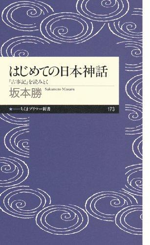はじめての日本神話―『古事記』を読みとく (ちくまプリマー新書)