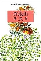双桅船名家经典读本(中国卷)·落花生