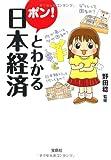 ポン!とわかる日本経済 (宝島SUGOI文庫) (宝島SUGOI文庫 D の 2-1)
