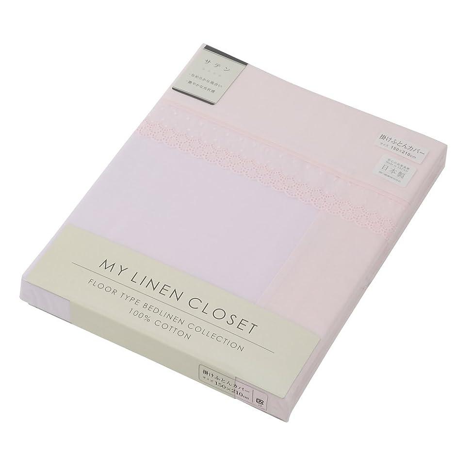 廃止広範囲時刻表東京西川 掛け布団カバー シングルロング 綿サテン 日本製 マイリネンクローゼット ピンク